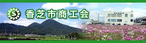 香芝商工会の公式サイト