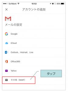 その他(IMAP)
